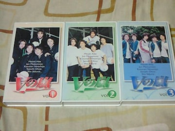 ビデオ Vの嵐全3巻 DVD未発売 相葉雅紀 松本潤二宮和也大野智桜井