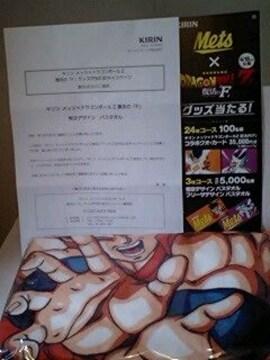 懸賞当選☆キリンメッツ×ドラゴンボールZ復活のF☆悟空デザインバスタオル�@