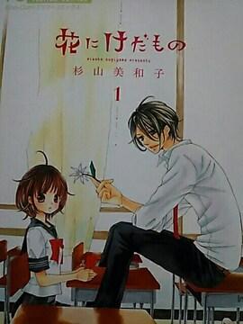 【送料無料】花にけだもの 全10巻完結セット《少女コミック》