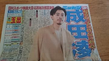 【成田凌】2019.12.12 日刊スポーツ