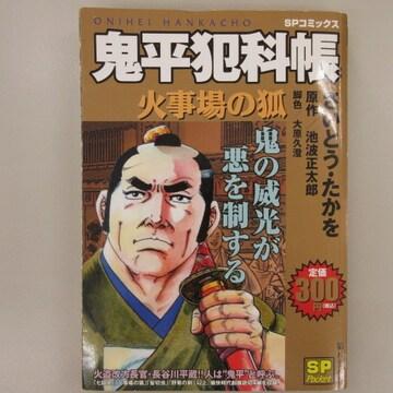 ▽古本A▽鬼平犯科帳 さいとう・たかお 火事場の狐