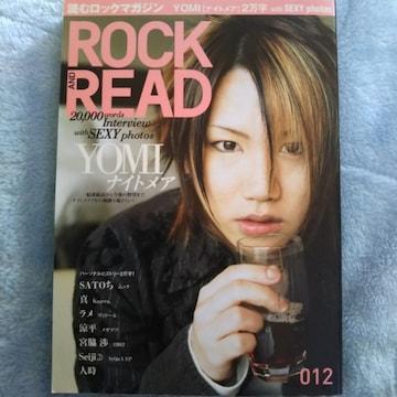 ROCK AND READ 012:ナイトメア/黒夢/ヴィドール/12012 他