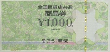 訳あり即決全国百貨店共通商品券1000円