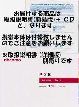 メール便送料込♪ 新品 ドコモ P-01B用 [簡易版] 取扱説明書&CD