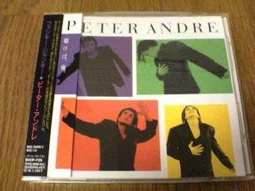 ピーター・アンドレCD オーストラリア