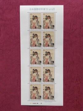 ☆ 日本国際切手展'91「こしゃく姫」(10枚シート) ☆