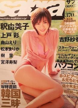 曲山えり・松本まりか…【sabra】2002.5.23日号ページ切り取り