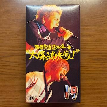 """19(ジューク) 西暦前進2000年→""""大爆進映像"""" VHSテープ 青春"""