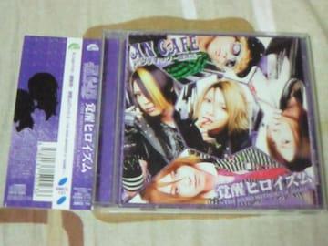 CD アンティック-珈琲店- 覚醒ヒロイズム
