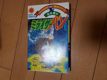 松本零士 ミライザーバン 3巻 初版
