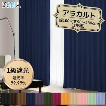 高級遮光1級カーテン! 幅100×丈135cm NV2枚組【窓美人】