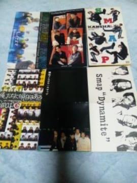《SMAP/8センチCD》【7枚まとめ売り】廃盤