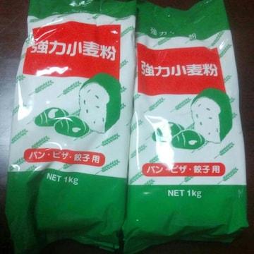 強力粉 1kg×2袋 送料込み