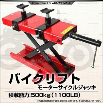 バイクジャッキ スタンド 耐荷重500kg 赤/p