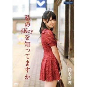 ■DVD『鈴木愛理 私のKeyを知ってますか』美人アイドル キュート