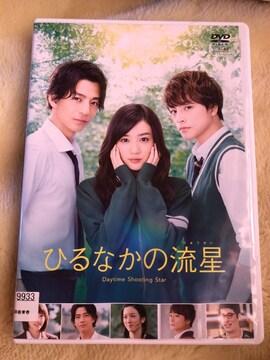 中古DVD☆ひるなかの流星☆永野芽郁 三浦翔平 白濱亜嵐☆