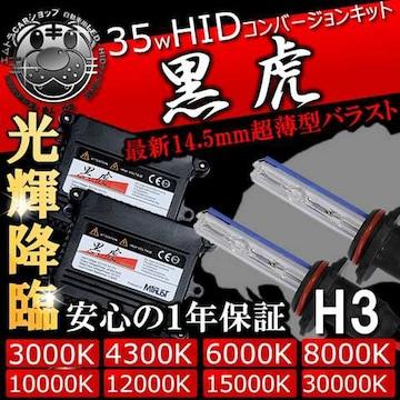 HIDキット 黒虎 H3 35W 30000K ヘッドライトやフォグランプに キセノン エムトラ