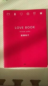 LOVE BOOK ラブブック 廣瀬裕子