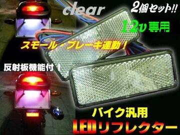 12V用/バイク用LEDリフレクター・テールランプ連動/クリア/2個