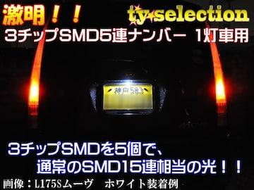 Mオク】ムーヴLA100/110S系/1灯車用ナンバー灯全方位照射型15連ホワイト