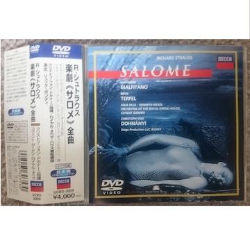 KF  R.シュトラウス 楽劇「サロメ」全曲  DVD