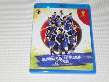 BD★SAMURAI BLUE 1392日の軌跡 2014 FIFAワールドカップ
