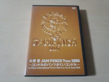 大塚愛DVD「JAM PUNCH Tour 2005コンドルのパンツがくいコンドル