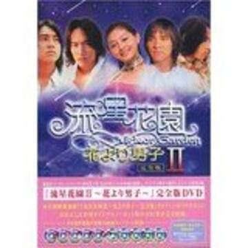 ■DVD『流星花園II 花より男子 DVD-BOX』イケメンF4 少女漫画