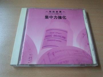 CD「特効音薬 サブリミナル効果による集中力強化」廃盤★