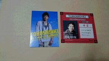 *☆ユチョン★トレーディングカード1枚+おみくじスクラッチ1枚♪