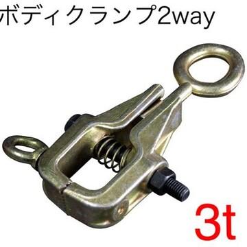 新品 ボディクランプ3t-2way [34815]