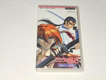 PSP★るろうに剣心 明治剣客浪漫譚 維新志士への鎮魂歌