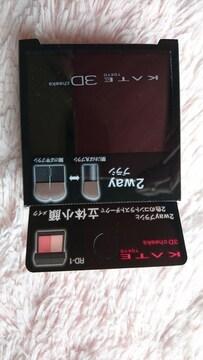 ☆ケイト3Dコントラスティングチークス☆