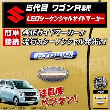 取説付 ワゴンR 5代目 シーケンシャル LEDサイドマーカー クリア 流れる エムトラ