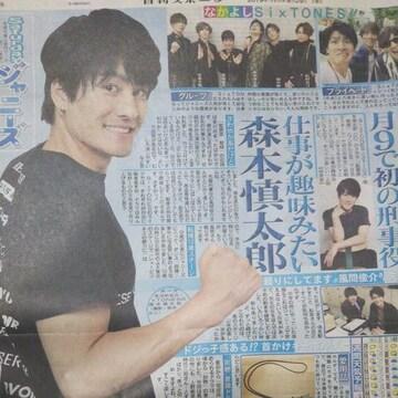 森本慎太郎◇2019.06.29日刊スポーツ Saturdayジャニーズ