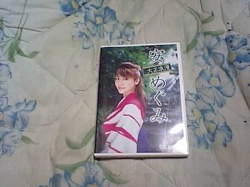 【DVD】安めぐみ 大正浪漫