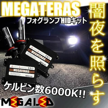mLED】ランドクルーザープラド120/フォグランプHIDキット/HB4/6000K