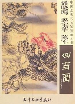 刺青 参考本 名家作品 龍・魚・動物 【タトゥー】