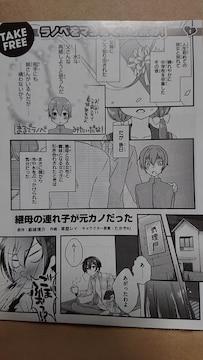 ■継母の連れ子が元カノだった■ラノベをマンガで試し読み!