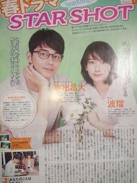 東出昌大&波瑠★2017年3/25〜3/31号★TVガイド