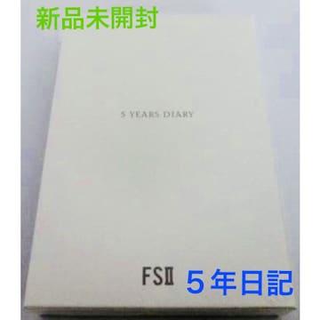 新品未開封☆嵐 大野智 FREESTYLE II★5年日記