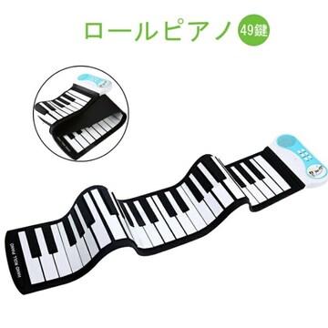 ロールピアノ 電子ピアノ 知育玩具 新品