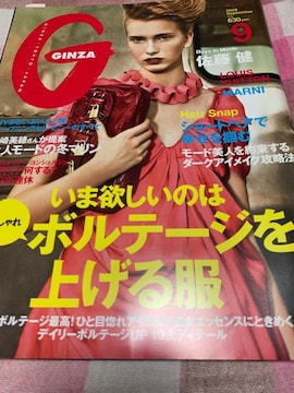 ★1冊(切抜き可)/GINZA 2009.9