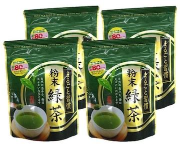 お茶の恵みまるごと!かぶせ茶をまるごと粉末にした粉末緑茶4袋