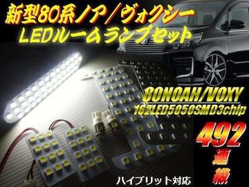 新型80系ノア/ヴォクシー用白色SMD-LEDルームランプセット室内灯