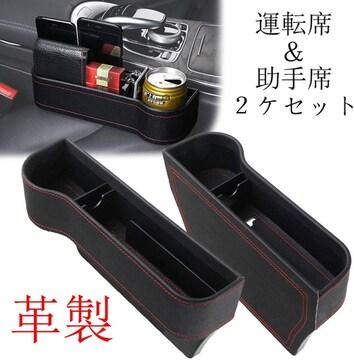 [ Sinlay ] PUレザー【2個セット】 革新版 車用 サイド収納ボッ