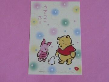 ディズニーストア プーさん ピグレット ポストカード