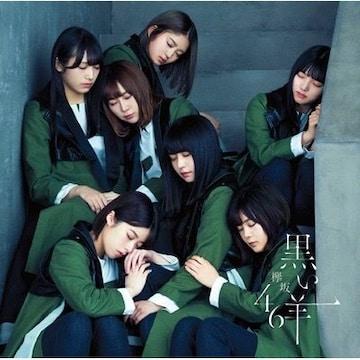 欅坂46 黒い羊 通常盤 新品未開封