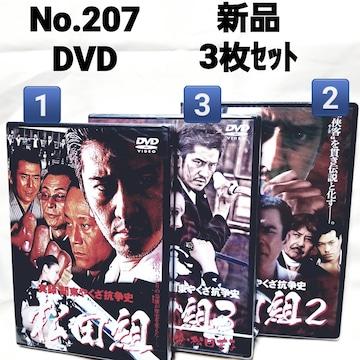 No.207【松田組】3枚【DVD 新品 ゆうパケット送料 2個口¥360】
