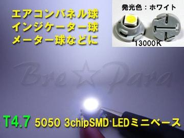 ★T4.7 3chipSMD 白(13000K) 2個★メーター照明 LED エアコンパネル球